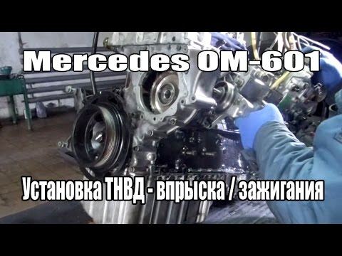 Фото к видео: Установка ТНВД на двигатель Mercedes OM601. Метки ГРМ OM601 Mercedes Sprinter - Vito