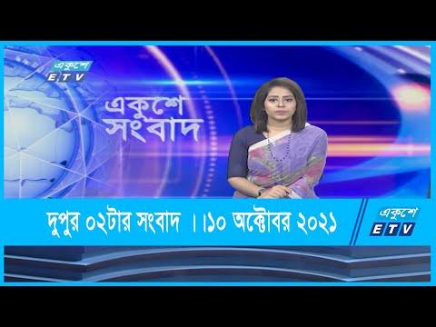 দুপুর ০২টার সংবাদ || 02 PM News || 10 October 2021