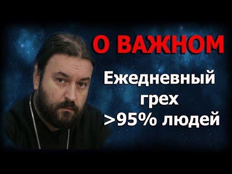 Мы теряем жизнь, себя, веру! Тыча пальцами перенимаем грех в себя!   Протоиерей Андрей Ткачёв