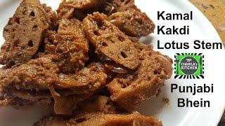 Punjabi Kamal Kakdi   Bhein Ki Sabzi   कमल ककड़ी   Lotus Stem recipe by CK Epsd. 352