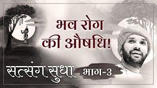 सत्संग सुधा    Part 3   Shree Hita Ambrish Ji