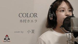 mqdefault - COLOR / 木村カエラ【ドラマ プリティが多すぎる 主題歌】