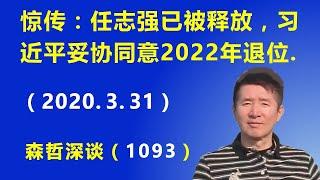 惊传:任志强已被释放,习近平妥协同意2022年退位.(2020.3.31)