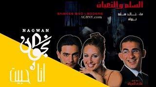 تحميل اغاني Nagwan - Ana Habeit (Official Music Video) | 2012 | (نجوان - انا حبيت (فيديو كليب MP3