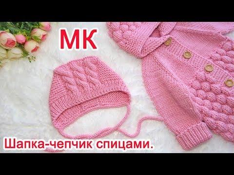 детская шапка чепчик спицами для новорожденного мастер класс