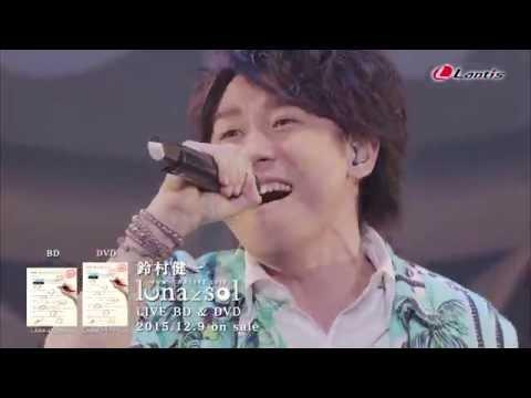 【声優動画】今年野外で行われた鈴村健一の満天LIVEのダイジェスト映像公開