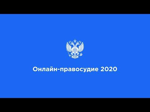 Вебинар «Онлайн-правосудие 2020»