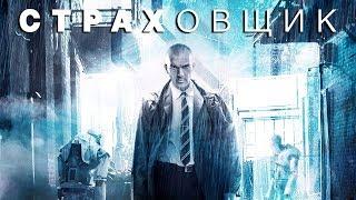 Страховщик / Autómata (2014) смотрите в HD