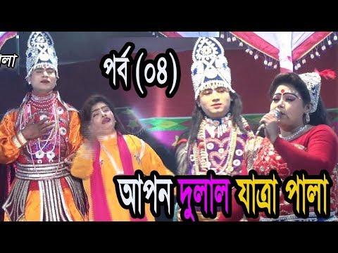 jatra pala Apon Dulal !! যাত্রা পালা আপন দুলাল !! পর্ব ০4 !! বাংলাদেশের সেরা দল !! Baul Tv Dhaka