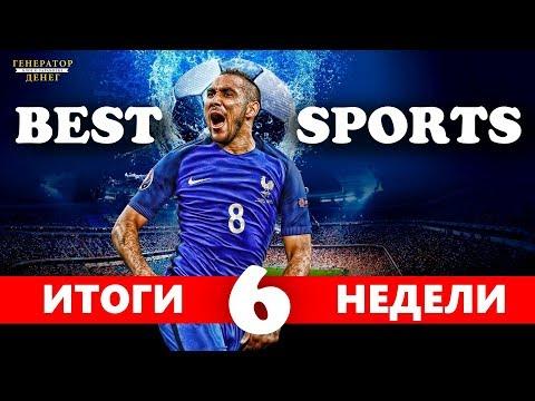 Best Sports итоги 6 недели. Доверительное управление.
