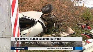 Две смертельные аварии за сутки