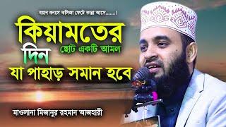 কিয়ামতের দিন ছোট একটি আমল পাহাড় সমান হবে I মিজানুর রহমান আজহারী I mizanur rahman azhari