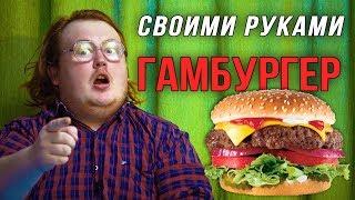 Своими Руками - Гамбургер