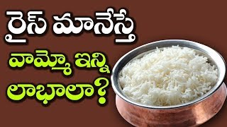 Wow  Amazing Health Benefits of Avoiding Eating RICE for MEAL Health Facts Telugu