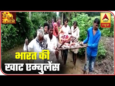 Helicopters for politicians but no ambulance for common man | Ghanti Bajao