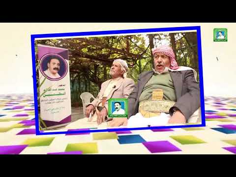 علاج أعشاب لمرض الروماتيزم العميد حمادي أحمد صلاح صنعاء