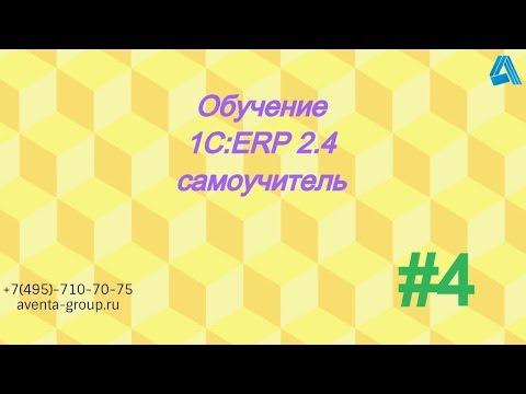 1С:ERP 2.4. Урок 4. Обособленное подразделение организации. За 5 минут.