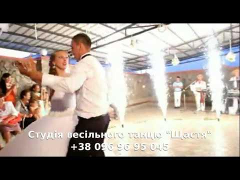 """""""Fedan studio"""" Перший весільний танець, відео 1"""