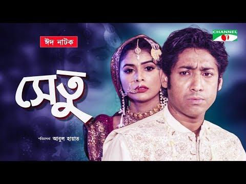Setu | সেতু | Eid Natok 2019 | Rownaq Hasan | Toya | Abul Hayat | Channel i Tv