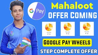 Google Pay New Wheels Step Complete offer 🎉🎉   Google Pay Wheels New offer Today   Google Pay New