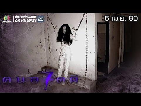 คนอวดผี ปี7 | ร้านข้าวต้มผีสิง | 5 เม.ย. 60 Full HD