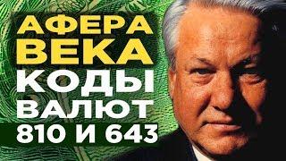 Коды валют 810 и 643. Банковская афера века в РФ?