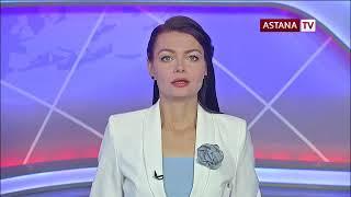 Қорытынды жаңалықтар 20:00 (13.08.2018 ж.)