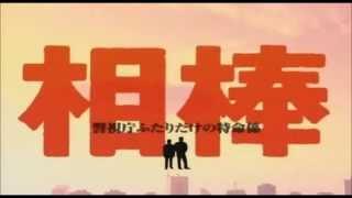 4代目「相棒」最有力に仲間由紀恵及川光博「復帰説」、意外なあの人も浮上!!!