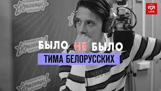 Тима Белорусских #БылоНеБыло