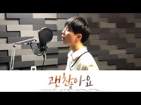 비투비 (BTOB) - 괜찮아요 (It's Okay) COVER (Feat. 류현준)