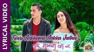 Timro Aakhama Aakha Judai || Nai Nabhannu La 5 || Lyrical Video || Swastima Khadka,Abhishek Nepal
