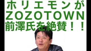 堀江貴文:ホリエモンがZOZOTOWN前澤氏を絶賛!!そりゃ紗栄子も寄ってくるわ笑