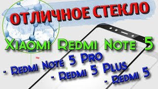 👍Отличное стекло Xiaomi Redmi Note 5 / Note 5 Pro / Redmi 5 / Redmi 5 Plus