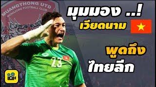 คอมเมนต์แฟนบอลเวียดนาม พูดถึง ไทยลีก หลัง【ดัง วาน ลาม】ย้ายซบเมืองทอง