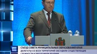 Комментарии: Съезд Совета муниципальных образований края