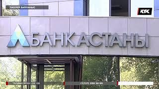 Астана Банкі мен Эксимбанк міндеттерін орындамаса үш айдан соң жабылуы мүмкін / 29.05.2018