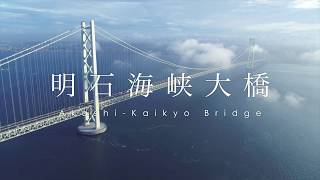空撮 明石海峡大橋 / Akashi-Kaikyo Bridge - Longest Suspension Bridge in the World
