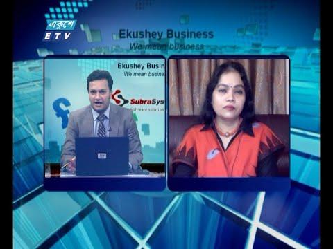 Ekushey Business || একুশে বিজনেস || 08 June 2021 || ETV Business