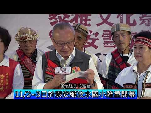 108年度泰雅文化祭儀暨泰安雪霸甜柿系列活動記者會(影音新聞)