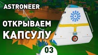 ОТКРЫВАЕМ КАПСУЛУ! - #3 ASTRONEER ПРОХОЖДЕНИЕ