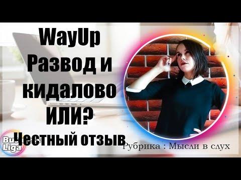 #WayUp Развод и Кидалово ИЛИ ? Мой первый опыт работы в матрицах. Честный отзыв о проекте WAY UP.