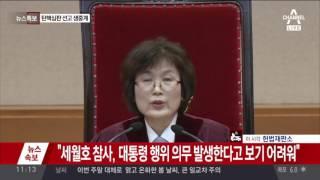 """[풀영상] 헌재 박근혜 탄핵 선고 영상, """"피청구인 대통령 박근혜를 파면한다."""" 만장일치 박근혜 파면 결정"""