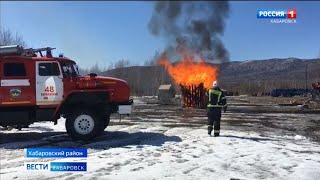 В Хабаровском районе отработали действия при ЧС во время сезона лесных пожаров VestiKhabarovsk