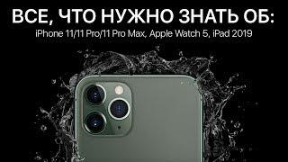 Вся презентация iPhone 11, 11 Pro, 11 Pro Max, Apple Watch 5 и iPad 2019 за 12 минут на русском!