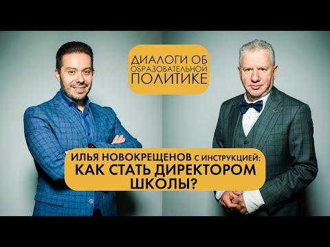 КАК СТАТЬ ДИРЕКТОРОМ ШКОЛЫ? | Илья Новокрещенов