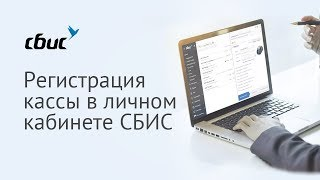 Как настроить и зарегистрировать новую онлайн-кассу в СБИС