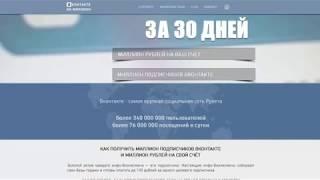 Новый сервис для набора подписной базы Vконтакте