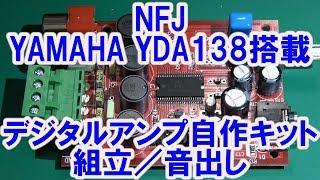 【自作オーディオ】ひたすらはんだ付け NFJ YAMAHA YDA138搭載 デジタルアンプ自作キット組立するよ♪