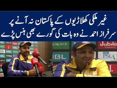 Sarfraz funny remarks about Wives of foreign players - PSL 2018