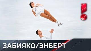 Произвольная программа пары Наталья Забияко Александр Энберт. Чемпионат Европы